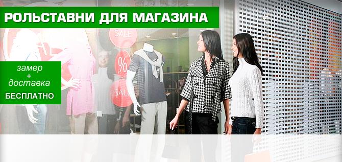 Рольставни производство продажа и установка в Московской